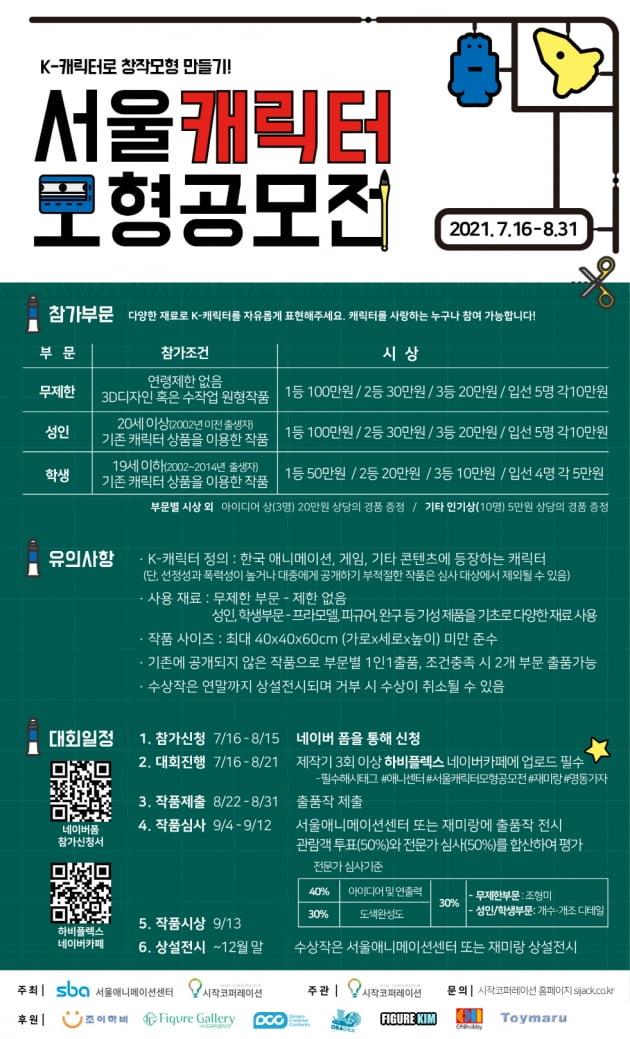 K-캐릭터로 나만의 창작모형 만들기 '서울 캐릭터 모형 공모전' 참가자 모집
