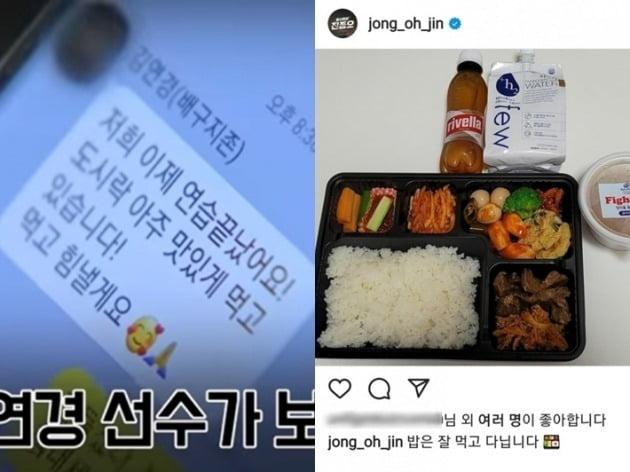 한국산 식자재로 만든 도시락을 먹고 감사를 표한 김연경, 진종오 선수 /사진=온마이크, 인스타그램