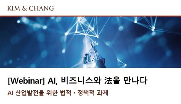김앤장 법률사무소,'AI, 비즈니스와 法을 만나다' 웨비나 연다