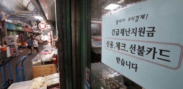 13일 서울의 한 전통시장에 붙은 재난지원금 안내 문구. 사진=뉴스1