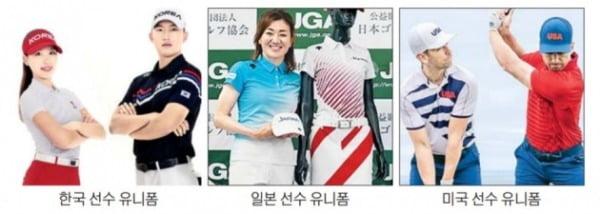 코오롱·데상트·아디다스, 올림픽 골프 유니폼 승자는?