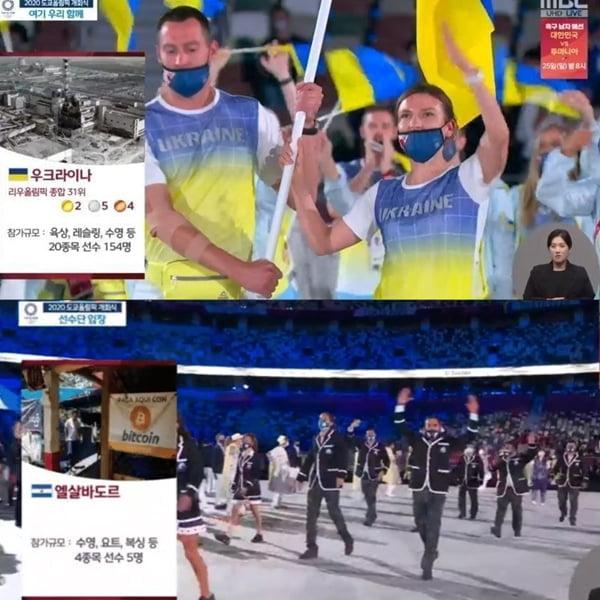 사진=MBC 2020 도쿄올림픽 개회식 영상