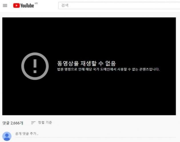 """홍준표 """"'이재명 욕설' 유튜브 영상 차단, 참 어이없는 결정"""""""