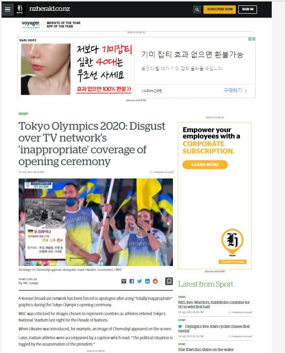 MBC의 도쿄올림픽 중계 내용을 전하는 뉴질랜드헤럴드의 온라인 기사. 홈페이지 캡처