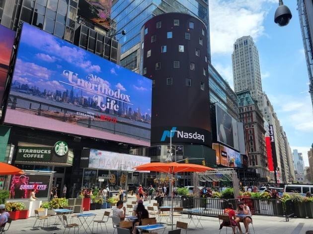 미국에서도 델타 변이의 확산 속도가 빠르지만 뉴욕증시엔 경제 회복에 대한 기대가 더 많이 반영되고 있다. 최근 맨해튼 타임스퀘어 인근의 나스닥 앞 거리 모습. 뉴욕=조재길 특파원