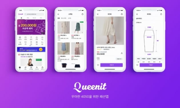 4050 여성 패션앱 퀸잇, 100억원 투자 유치 성공 [마켓인사이트]