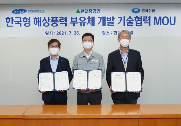 현대중공업은 26일 울산 본사에서 한국선급(KR), 선박해양플랜트연구소(KRISO)와 '한국형 해상풍력 부유체 기술협력 업무협약(MOU)'을 체결했다. 현대중공업 제공