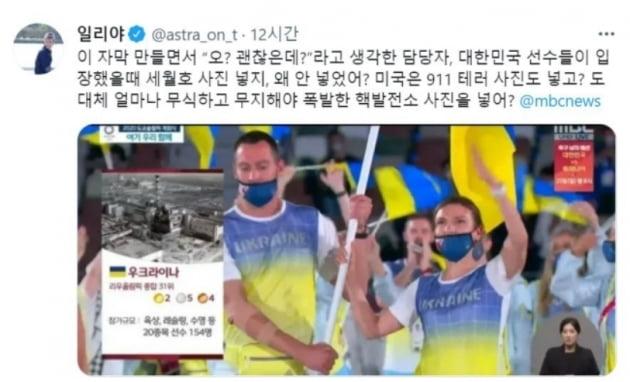 """러시아 출신 일리야 """"한국 입장할 때 세월호 왜 안 넣었나"""" 일침"""