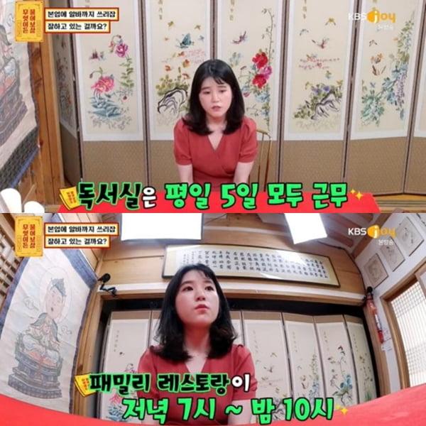 /사진=KBS Joy '무엇이든 물어보살' 영상 캡처