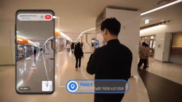올 연말 개발될 코엑스 AR 플랫폼을 통해 길 찾기 안내를 받는 모습. 맥스트 유튜브 캡쳐