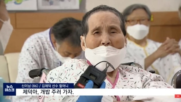 김제덕을 응원하고 있는 할머니의 모습 /사진=포항MBC 유튜브 캡처