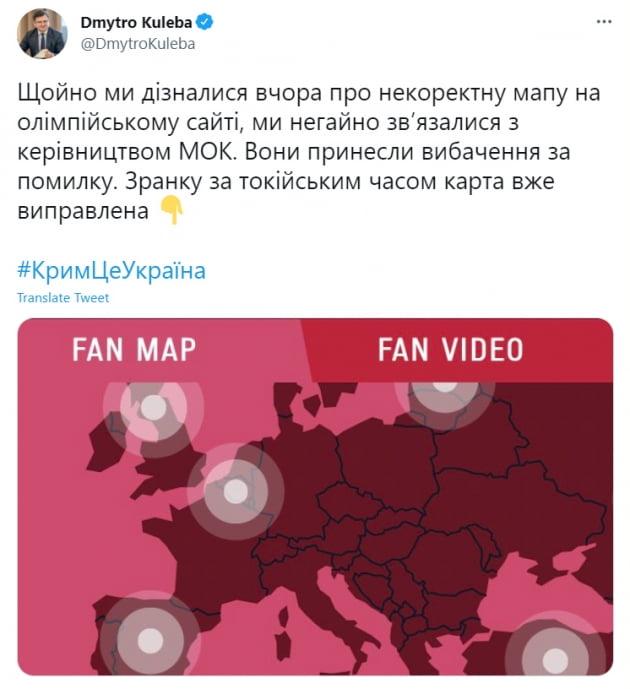 이번 일에 관한 드미트로 쿨례바 우크라이나 외무장관의 트위터/사진=서경덕 교수 제공