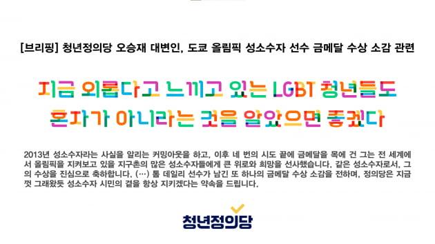 사진=청년정의당 페이스북 캡처