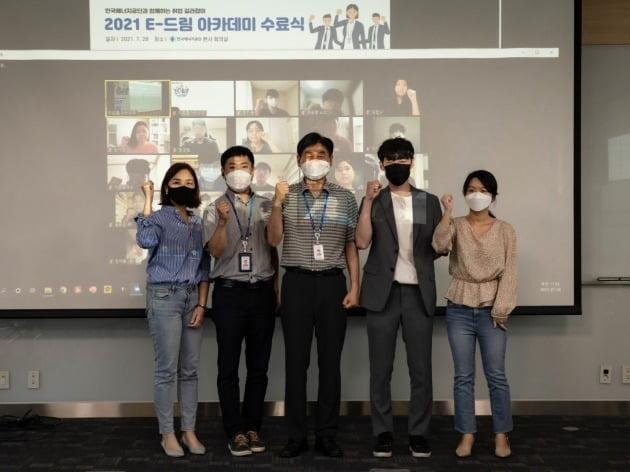 28일 울산 에너지공단 본사에서 열린 'E-드림(Energy-Dream) 아카데미' 수료식에서 김규식 한국에너지공단 지역전략실장(가운데) 등 관계자들이 기념촬영을 하고 있다. 에너지공단 제공