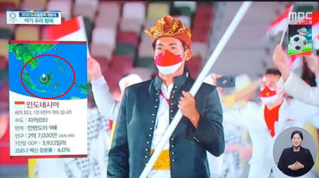 MBC가 도쿄올림픽 개막식 방송에서 인도네시아를 소개하는 방송 장면이다. 인도네시아 위치를 국경 너머인 말레이시아 사라왁주에 표기했다/사진=MBC