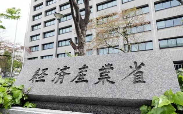 일본 경제산업성(니혼게이자이신문)