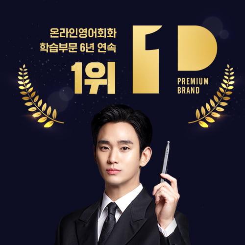 시원스쿨, 온라인영어회화학습 부문 6년 연속 1위 선정