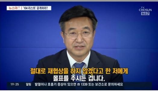 """윤호중 다시 저격한 정청래 """"의총서 법사위 양도 논의 없었다"""""""
