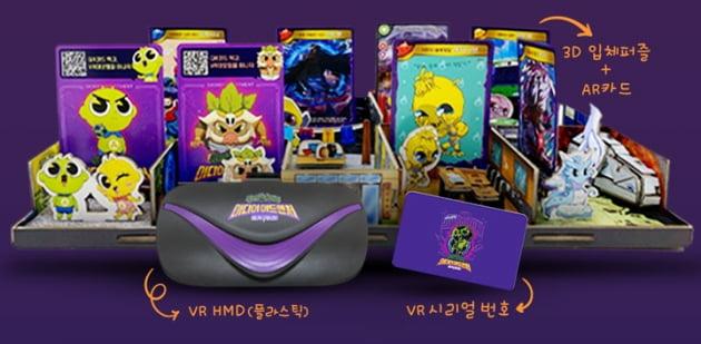 신비아파트 VR 패키지 포스터. 사진=한국콘텐츠진흥원