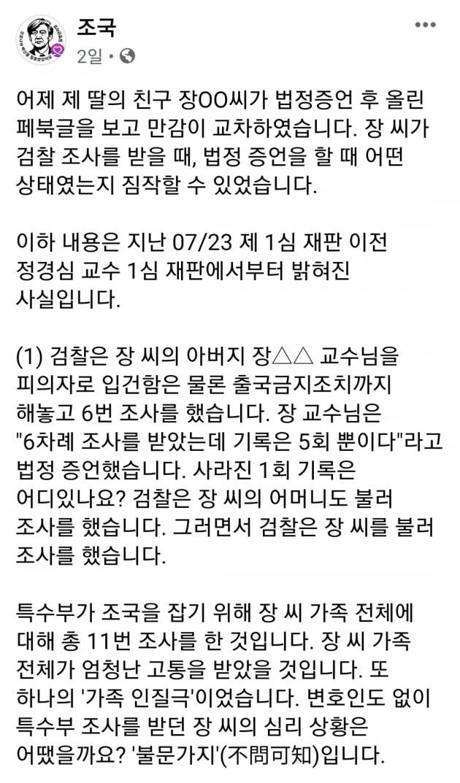 """전 靑 행정관 """"만감 교차한다는 조국, 인간이 저럴 수도 있다니"""""""