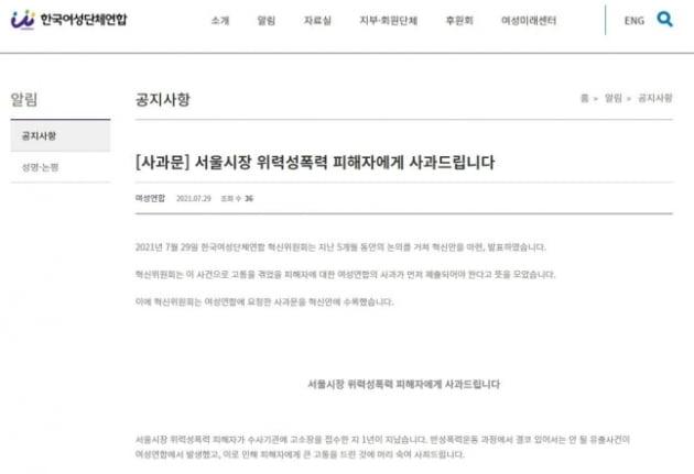 한국여성단체연합의 '박원순 피소사실 유출' 사과문 일부/사진=한국여성단체연합