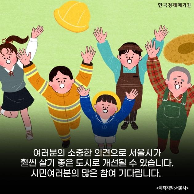 [카드뉴스] 서울시 일 처리에 문제가 있다면? 시민감사, 이제 온라인으로 청구하세요!