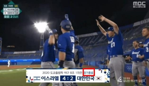 /사진=MBC 야구 중계화면 캡처