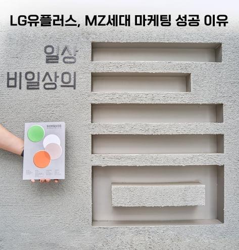 사진=LG유플러스