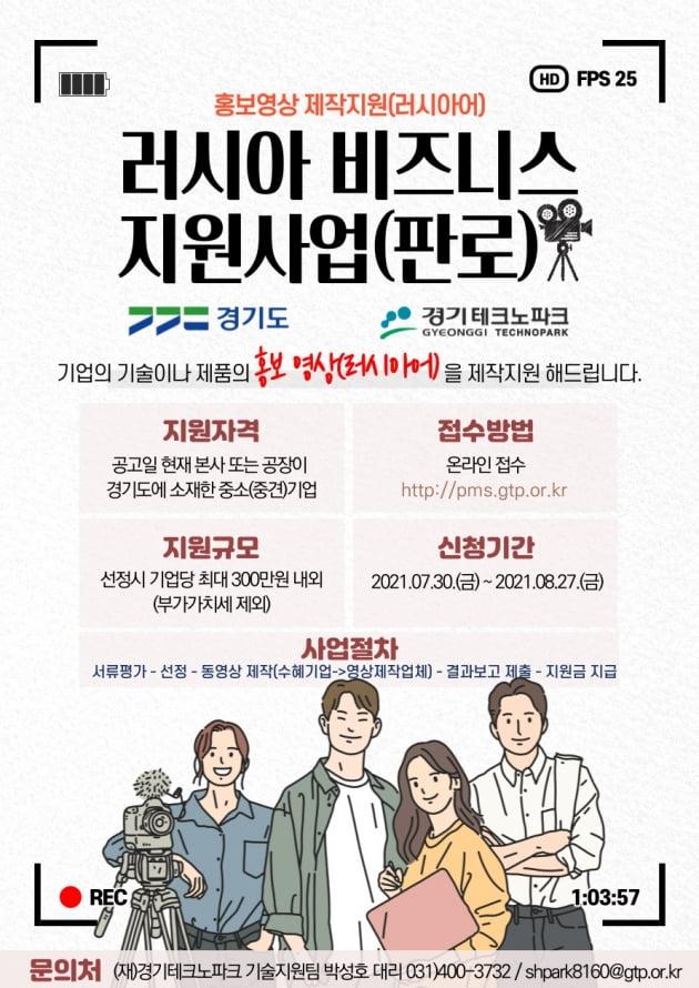 경기도, 러시아와 기술협력 희망하는 도내 기업에 '홍보 동영상 제작' 지원