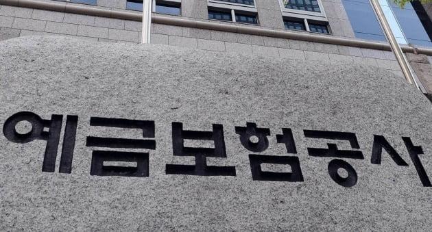 [단독] 금융위 고위급 인사…김태현 사무처장, 예보 사장 물망