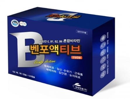 현대약품, 액상형 혼합비타민 '벤포액티브 연질캡슐' 출시