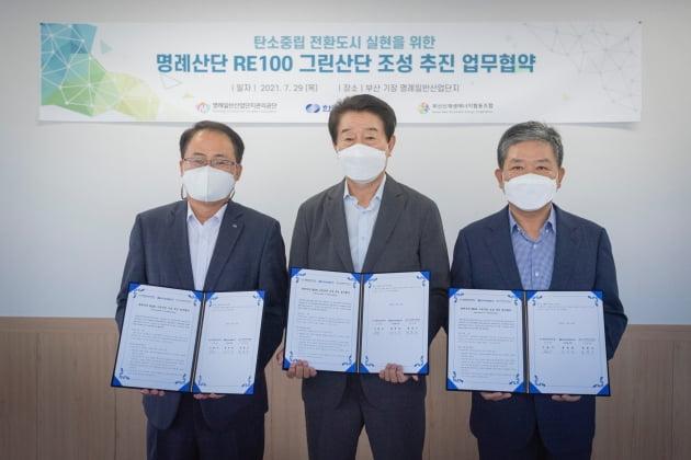 한국남부발전, RE100 그린산단 조성으로 탄소중립 이행 박차