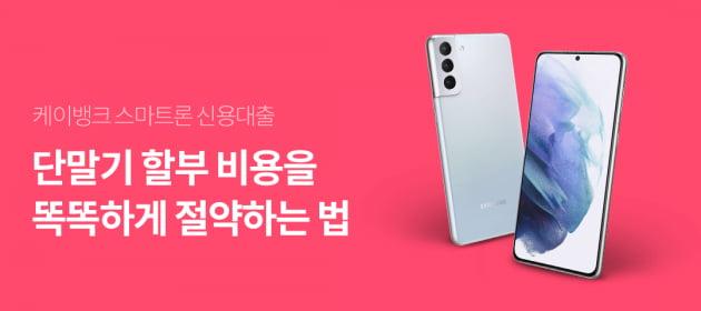 """케이뱅크, 스마트론 신용대출 출시…""""스마트폰 할부 이자 절반으로"""""""