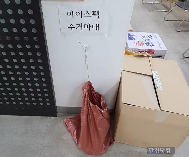 서울 마포구 한 주민센터에 '아이스팩 수거마대'가 설치되어 있다. [사진=이미경 기자]