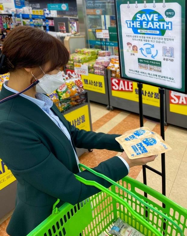 GS수퍼마켓은 지난 4월부터 지자체와 협업해 아이스팩을 수거·재활용하고 있다. [사진=GS리테일 제공]