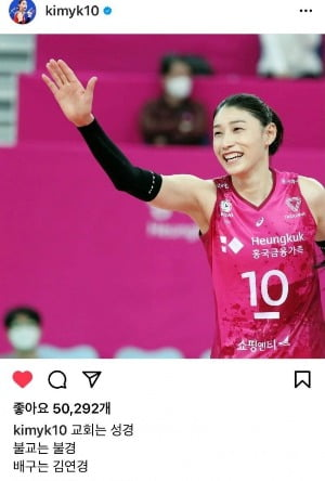 출처=김연경 선수 인스타그램
