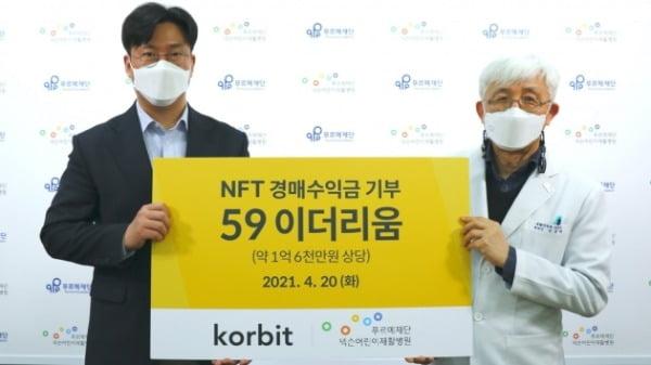 암호화폐거래소 코빗은 지난 4월 NFT 경매 수익금을 푸르메재단 넥슨어린이재활병원에 기부했다. 한경DB