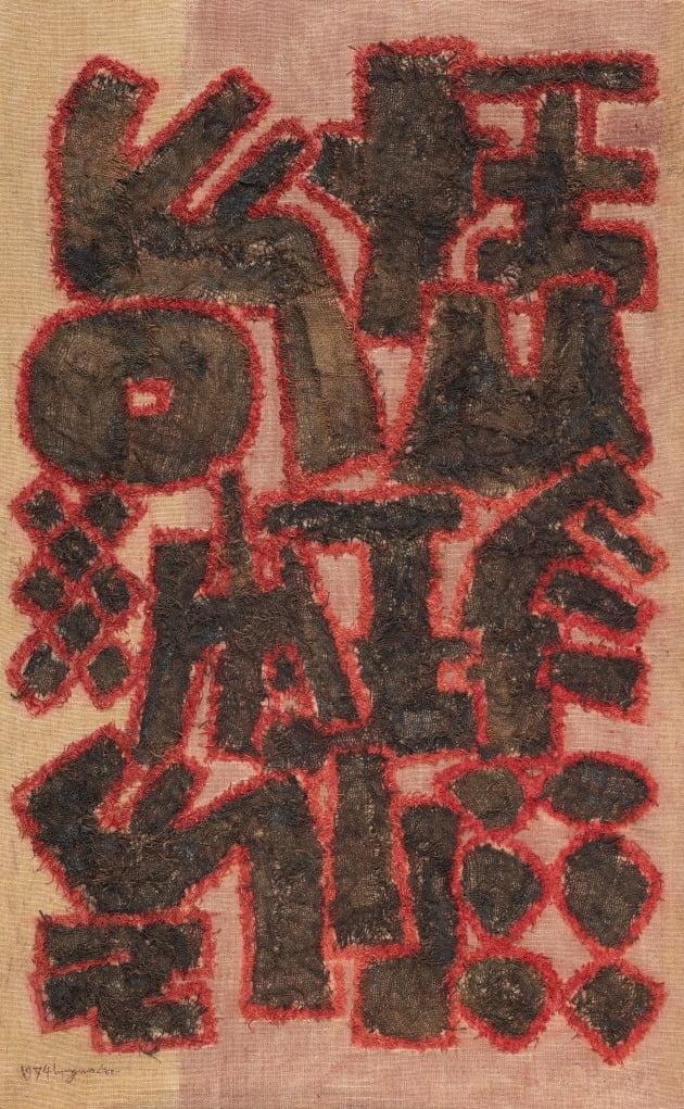 이응노, 구성, 1971, 천에 채색, 230x145cm