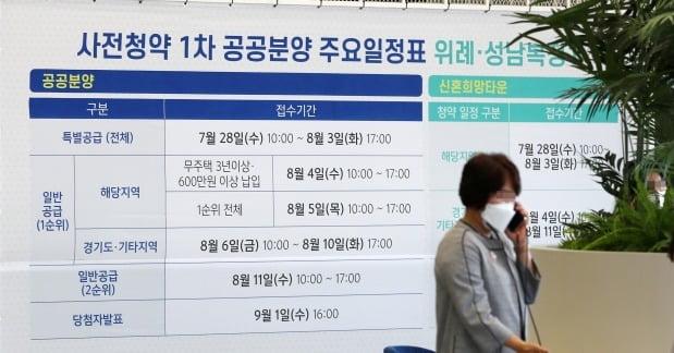 서울시 송파구 장지동에 마련된 3기 신도시 사전청약 접수처에 관련 현수막이 걸려 있다. /연합뉴스