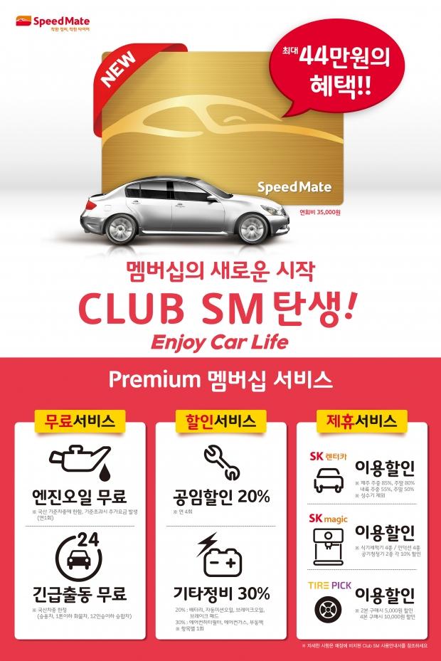 스피드메이트, 차량 관리 멤버십 'CLUB SM' 런칭