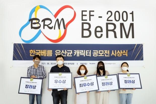 2021 한국베름 유산균 캐릭터 공모전 시상식 현장 / 출처: 한국베름㈜