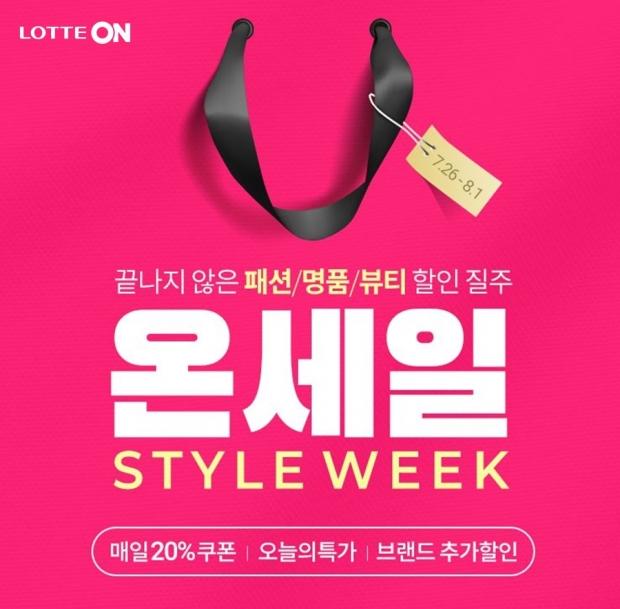 지금이 패션 쇼핑 찬스! 롯데온 스타일 위크 개최!