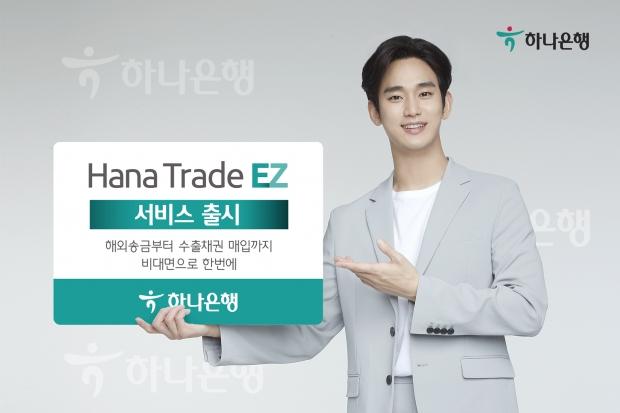 하나은행, 비대면 기업외환 서비스... 「Hana Trade EZ」출시