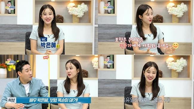 '머니라이프' 박은혜, 보험똑순이로 거듭나다…재치 있는 멘트로 웃음까지