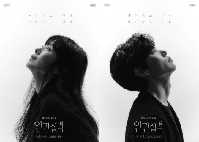 '인간실격' 전도연X류준열, 아련하고 가슴 시린 티저 포스터 공개