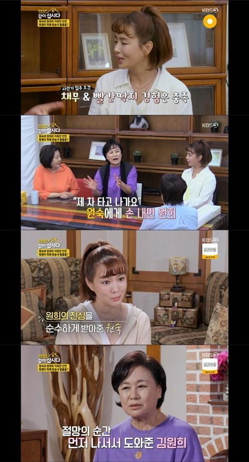 '박원숙의 같이삽시다3'(사진=방송 화면 캡처)