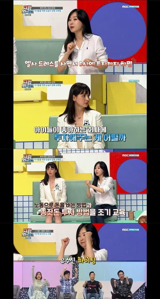 '대한외국인'(사진=방송 화면 캡처)