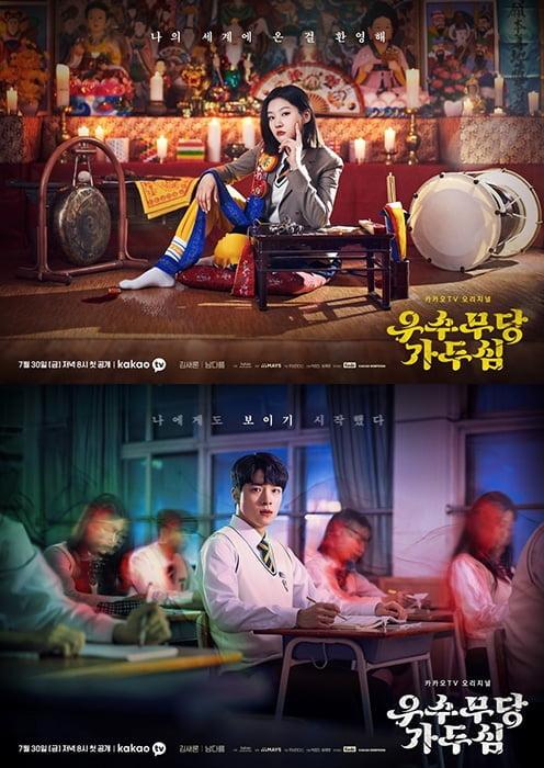 '우수무당 가두심' 김새론X남다름, 파격 비주얼 '캐릭터 포스터' 공개