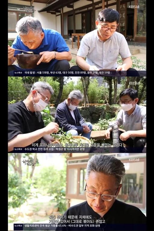 '한국인의 밥상'(사진=방송 화면 캡처)