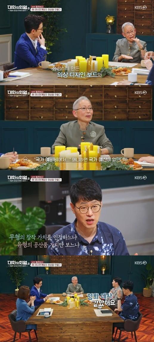 '대화의 희열3'(사진=방송 화면 캡처)